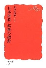 日本財政・転換の指針