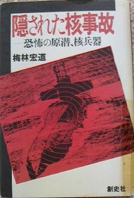 隠された核事故