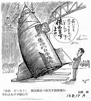 13.8.17朝日 - コピー