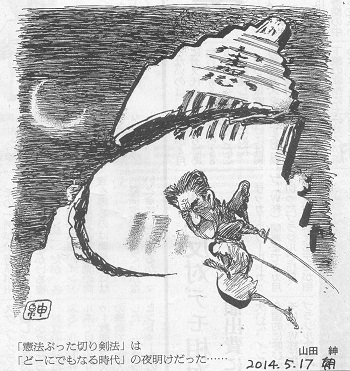 14.5.17朝日・憲法ぶった切り剣法