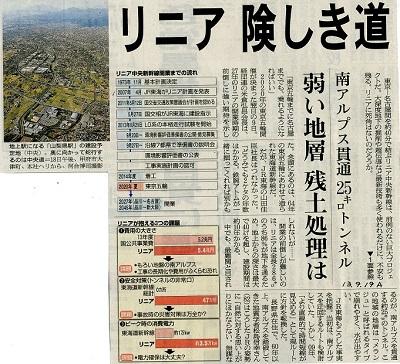 13.9.19朝日・リニア険しき道