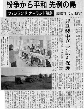 14.3.14朝日・オーランド諸島