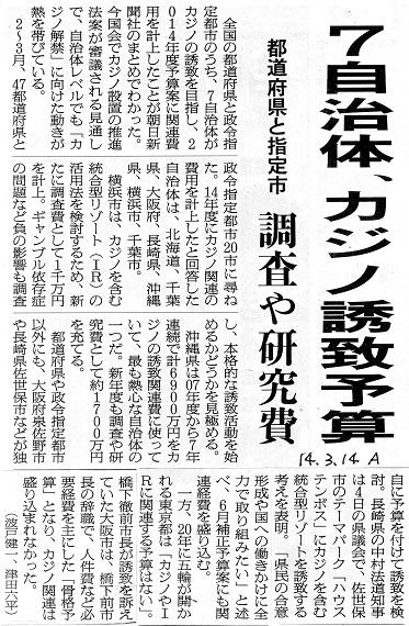 14.3.14朝日・7自治体がカジノ誘致