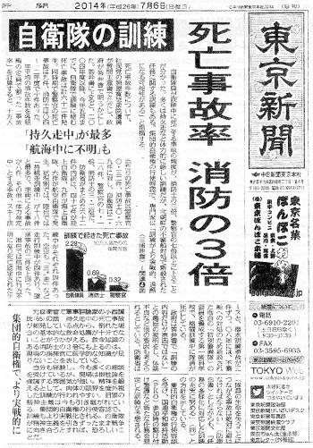 14.7.6東京・自衛隊の事故死 - コピー