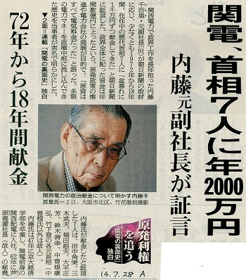 14.7.28朝日・関電、首相7人に献金