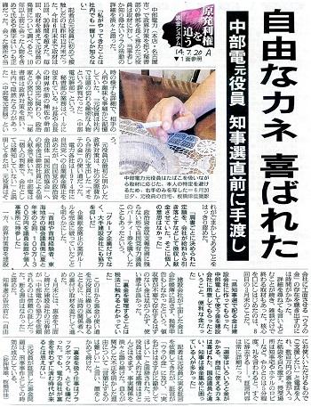 14.7.20朝日・原発利権を追う