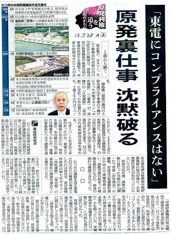 13.7.28朝日・原発利権を追う・上-2