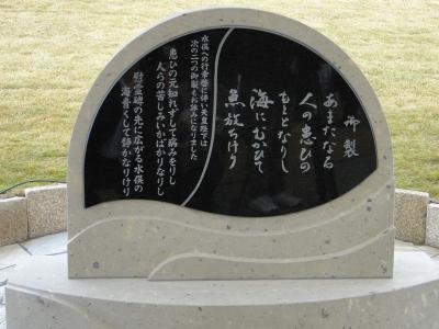 33回大会・熊本。歌碑