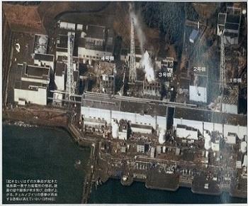 福島第一原発