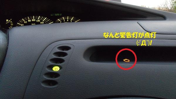 O2センサー警告灯