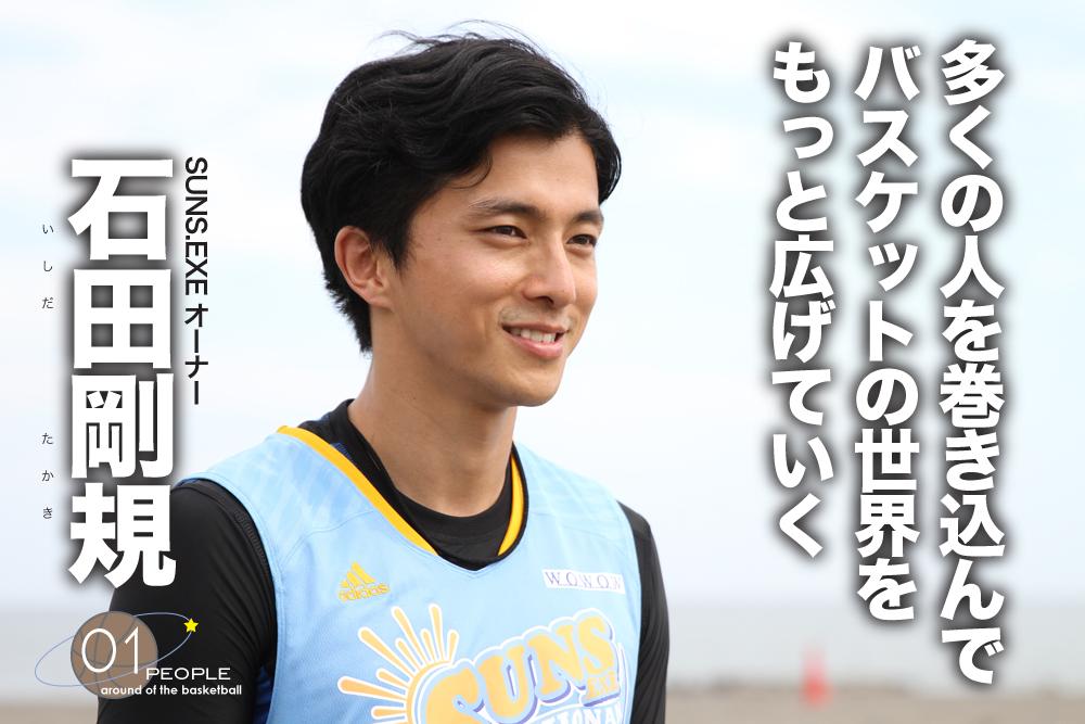 140815_ishida_main.jpg