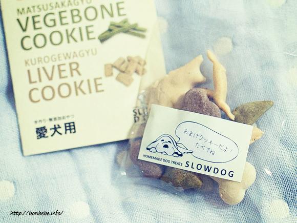 松坂牛 犬 クッキー