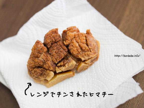 ヒマラヤチーズ レンジ