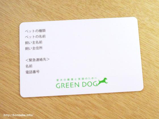ペット緊急連絡カード