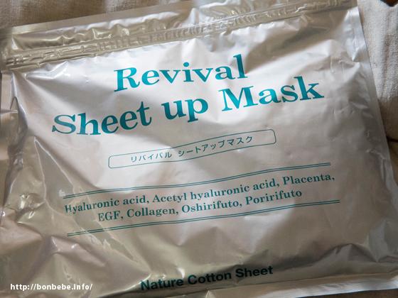 リバイバルシートアップマスク