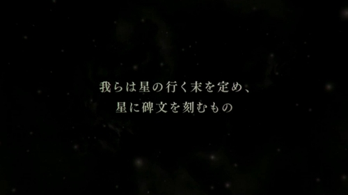 『Fate/Grand Order』!スマホゲームで2014年冬に配信 (1)