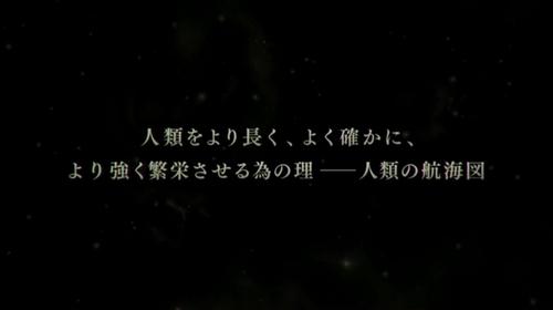 『Fate/Grand Order』!スマホゲームで2014年冬に配信 (2)
