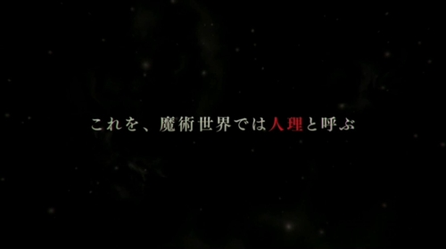 『Fate/Grand Order』!スマホゲームで2014年冬に配信 (3)
