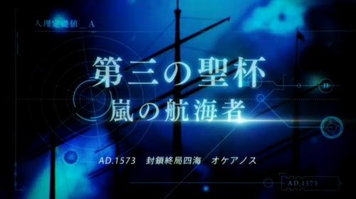 『Fate/Grand Order』!スマホゲームで2014年冬に配信 (10)