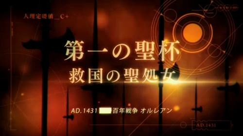 『Fate/Grand Order』!スマホゲームで2014年冬に配信 (8)