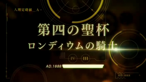 『Fate/Grand Order』!スマホゲームで2014年冬に配信 (11)