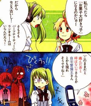 まほ箱クロニクル (5)
