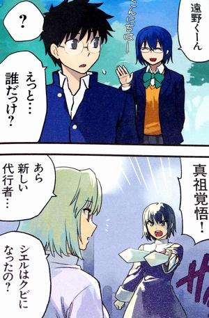 まほ箱クロニクル (18)