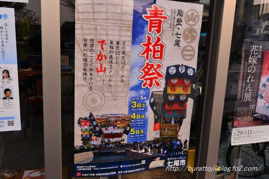 2014.04.16七尾青柏祭の屋台骨1