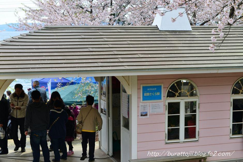 2014.04.20能登さくら駅10