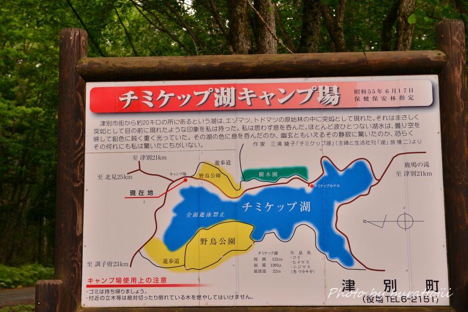 2014.06.18チミケップ湖クリンソウ8