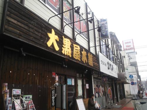 大黒屋01