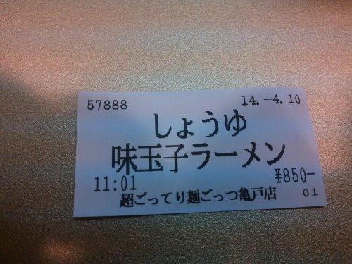 ごっつ食券02