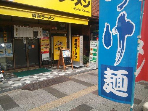 麻布ラーメン02慶応