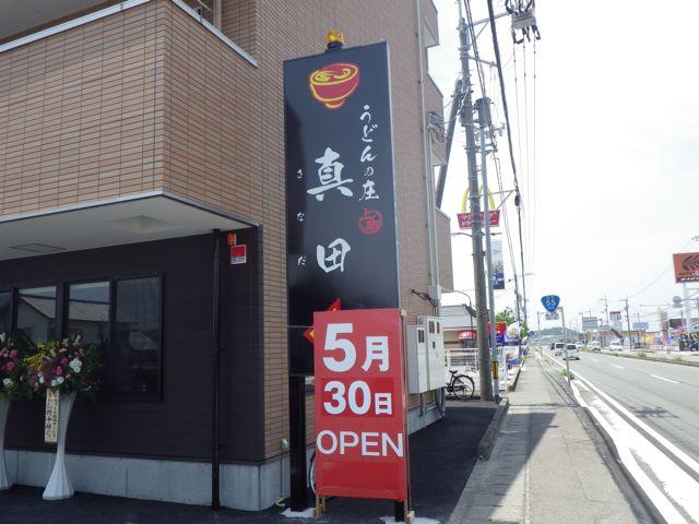 2014_05_30_sanada01