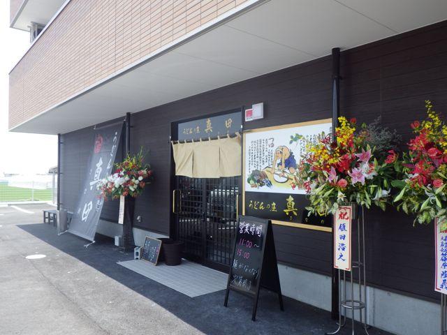 2014_05_30_sanada02