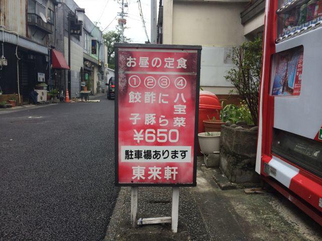 2014_08_12_touraiken02