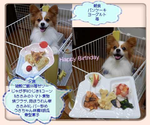 お誕生日のごはん