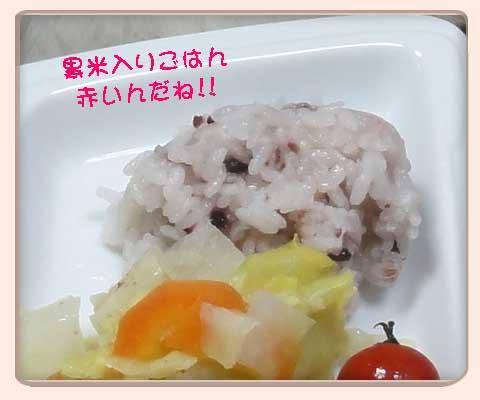 黒米入り赤いご飯