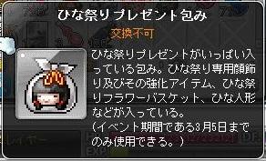 Maple140219_181851.jpg