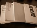 2014_0228_片づけ本