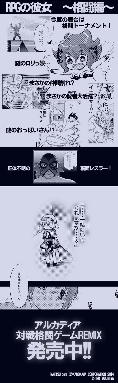 kakutouhen_cm_r_r.jpg