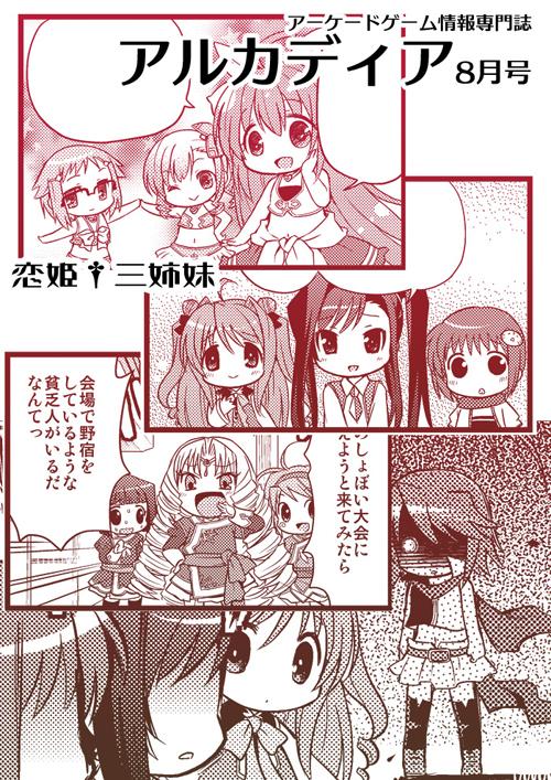 koi_sansimai.jpg