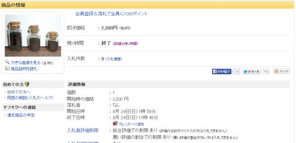 SnapCrab_No-0015.png