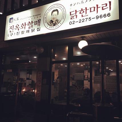 韓国ブログ (20)