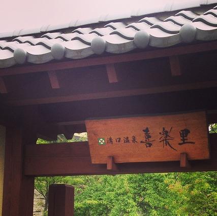 喜楽里 (1)