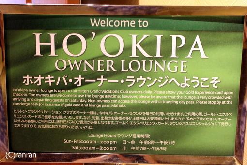 ホオキパ・オーナー・ラウンジ