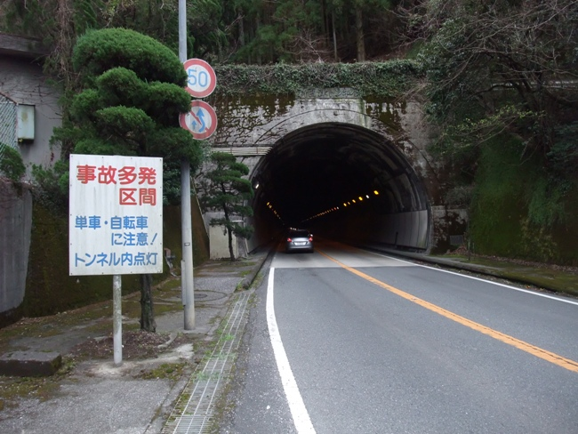 新臼津トンネル