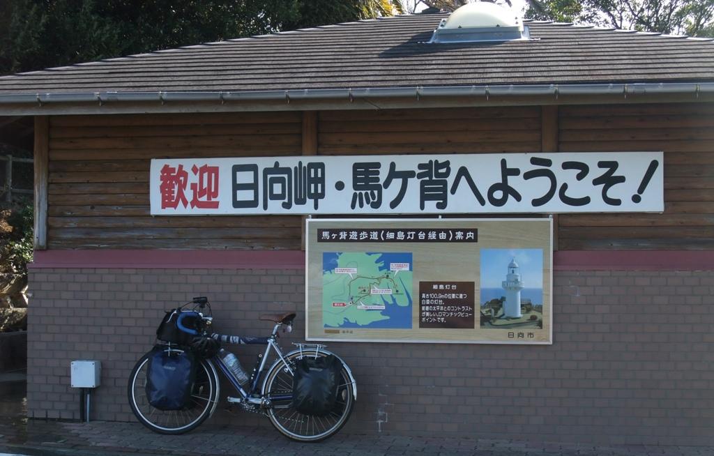 日向岬細島駐車場