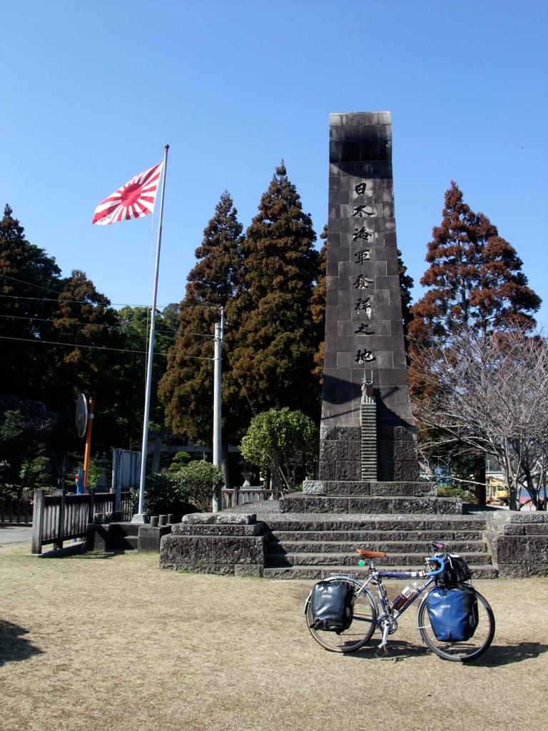 日本海軍発祥の地