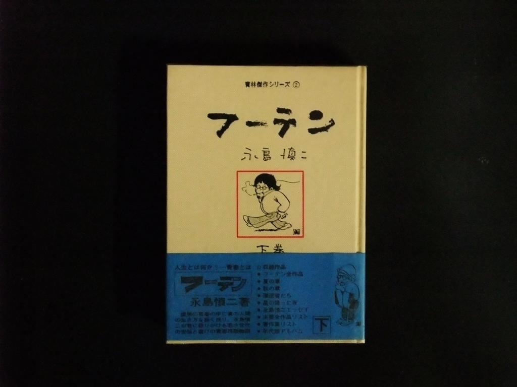 フーテン下巻大判本永島慎二